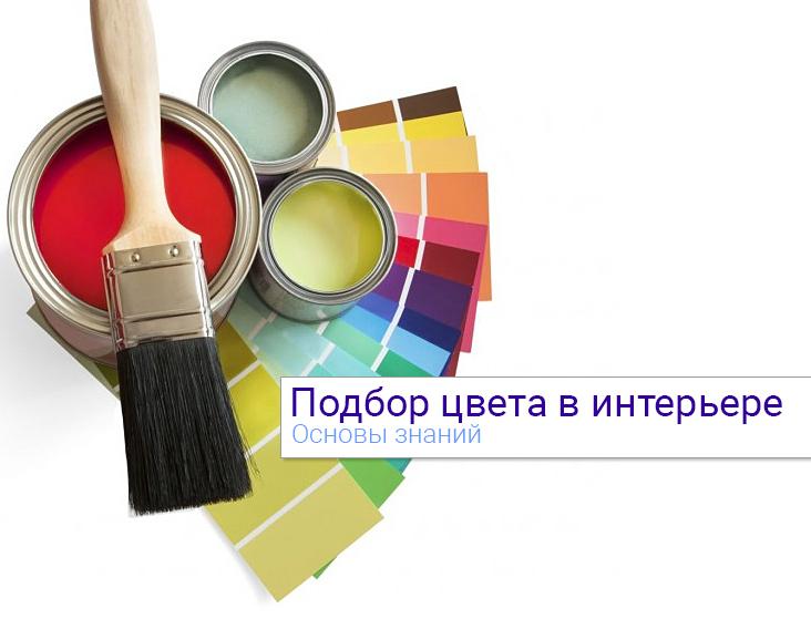 цвет-в-интерьере