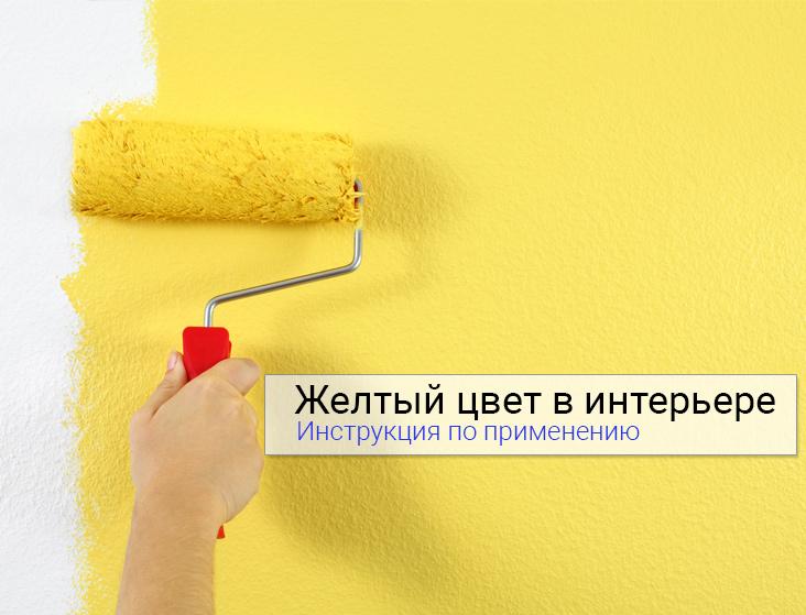 желтый-цвет-статья