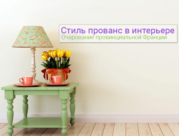 стиль-прованс-в-интерьере-блог