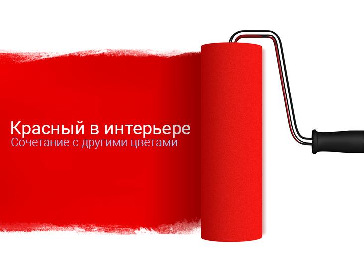 красный-цвет-в-интерьере-статья