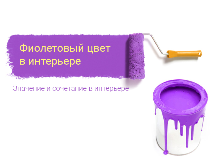 фиолетовый-в-интерьере-статья