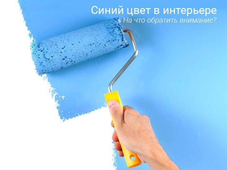 синий-в-интерьере
