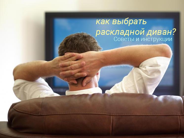 как-выбрать-раскладной-диван