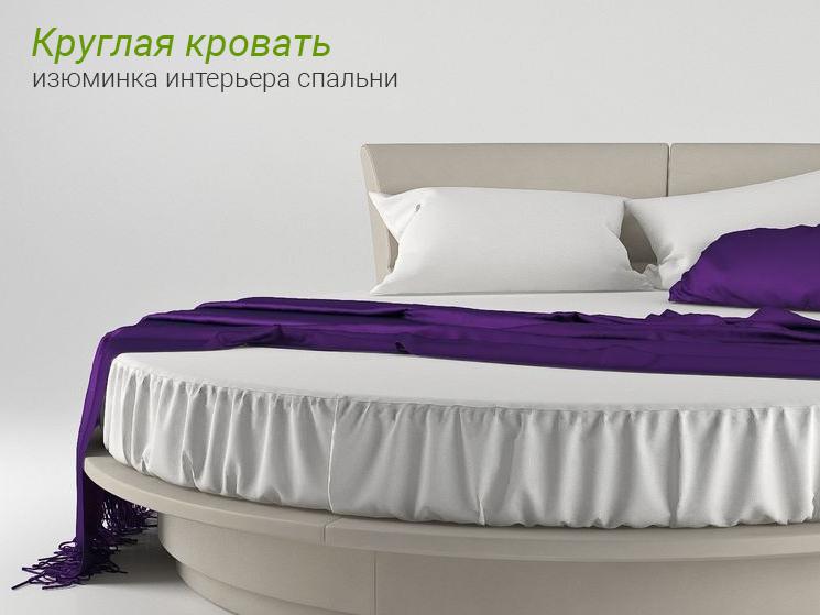 круглая-кровать-в-спальне