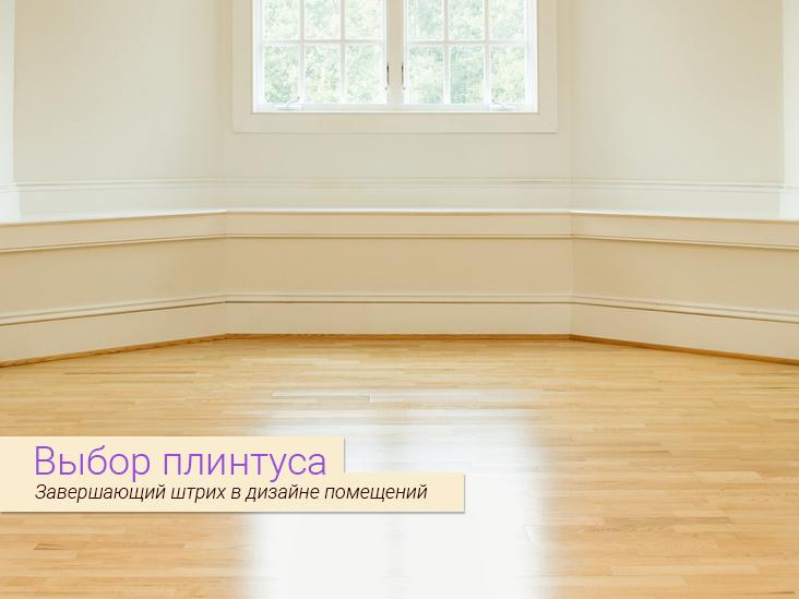 плинтус-напольный-фото