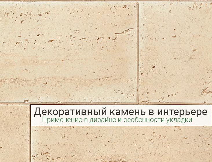 декоративный-камень-в-интерьере-статья
