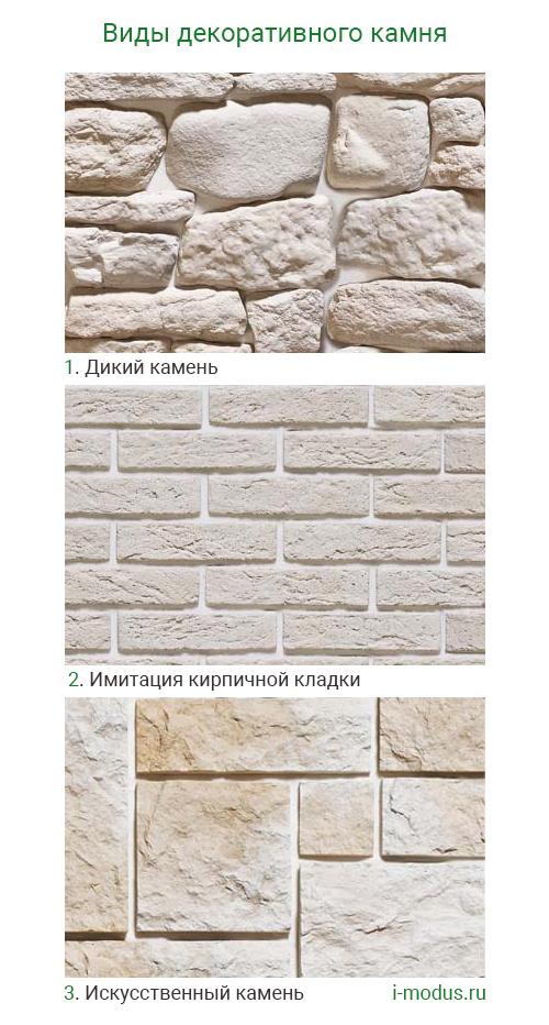 виды-декоративного-камня