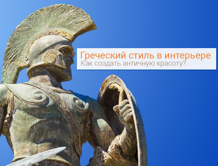 греческий-стиль-в-интерьере-статья