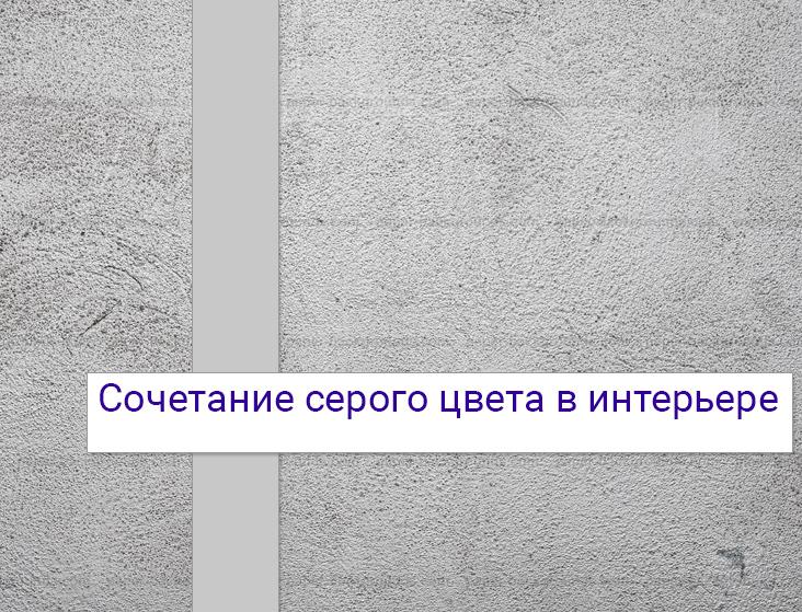 серый-в-интерьере-статья
