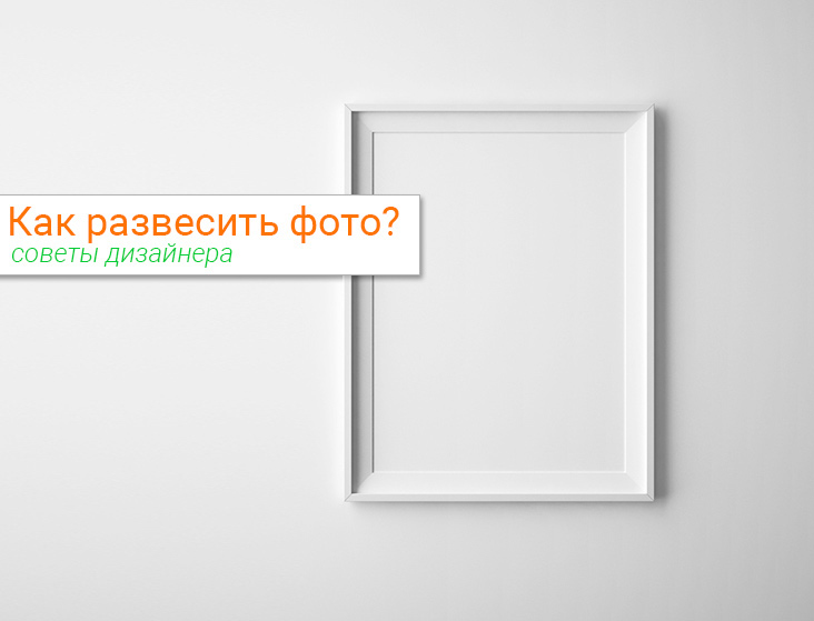 фотографии-на-стене